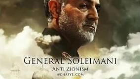 شهادت ژنرال ایرانی حاج قاسم سلیمانی