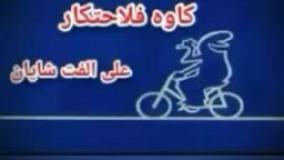 تیزر نمایش طنز تیمارستان، اثری جدید از علی الفت