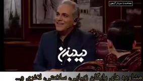 تست بازیگری مهران مدیری از سردار ازمون
