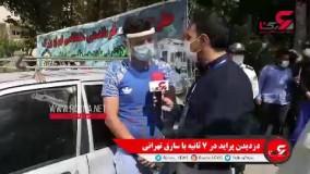 سرقت ۷ ثانیهای پراید توسط دزد تهرانی!!