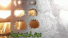 نمونه سازی قطعات صنعتی با برش لیزری فایبر در بوشهر 09177002700