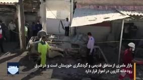 تصاویری از بازار اهواز پس از انفجار امروز