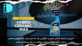 اسپری سرامیک واکس هیبرید مگوایرز مدل Meguiars Hybrid Ceramic Wax G190526