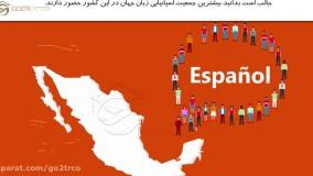 عجیب ترین دانستنی ها درباره کشور مکزیک