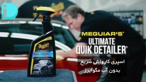 اسپری کارواش سریع بدون آب مگوایرز Meguiars Ultimate Quik Detailer