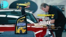 واکس و آبگریز سریع خودرو مگوایرز Meguiars Ultimate Quik Wax