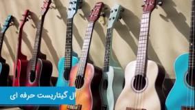 سابلیمینال گیتار | گیتاریست حرفه ای با کمک ضمیر ناخودآگاه