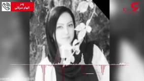 الهام سرلاتی چرا کشته شد؟   دستگیری یک مرد در تنکابن