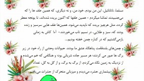 داستانان - مائده های زمینی (با زیرنویس فارسی-انگلیسی)