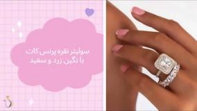 سولیترهای نقره نامزدی و ازدواج با نگینهای رنگی و چشم نواز
