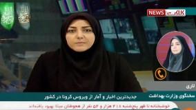آخرین آمار درگذشتگان و مبتلایان ویروس کرونا در ایران 25 مهر ماه