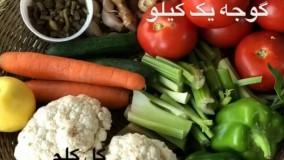 آشپزی ترشی سالاد مشهدی
