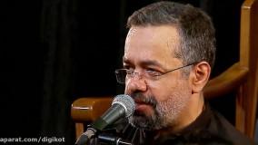 مداحی شهادت امام رضا (ع) - حاج محمود کریمی