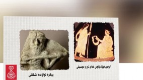 مقاله تاریخ موسیقی ایران