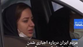مردم ایران درباره اجباری شدن ماسک چه میگویند؟