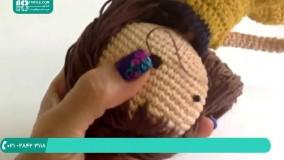 قلاب بافی | دوخت چشم برای عروسک بافتنی دختر