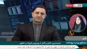 آخرین آمار مبتلایان و فوتی های کرونا در 24 ساعت گذشته 11 مهر