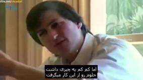 سخنرانی فوق انگیزشی استیو جابز در دانشگاه استنفورد با زیرنویس فارسی