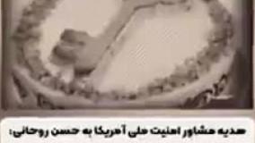 رسایی ؛ هدیه مشاور امنیت ملی امریکا به روحانی