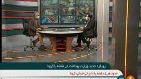 موضع وزارت بهداشت درباره تعطیلات