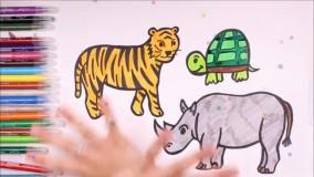 آموزش نقاشی به کودکان - ببر، کرگدن و لاک پشت