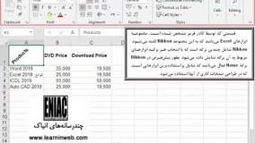 آموزش Excel 2019 - بخش اول از هشتم : کار با بانکهای اطلاعاتی