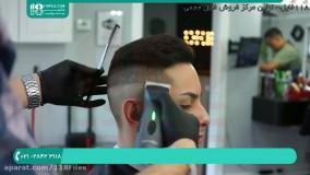 آموزش آرایشگری مردانه  (جدیدترین مدل کوتاهی مو)