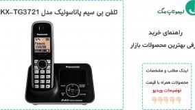 بهترین تلفن بی سیم پاناسونیک موجود در بازار - لیموتاپ مگ