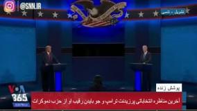 اتهام زنی بایدن به ایران