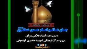 نماهنگ جان عالم امام حسن عسکری