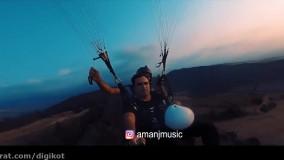 موزی ک ویدیو لکی با صدای امید فرزامی - لب دریا