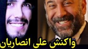 واکنش علی انصاریان به مهاجرت مهراد جم ؛ به درک که رفت