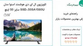 پرفروش ترین تلویزیون ها کدامند؟  - لیموتاپ مگ