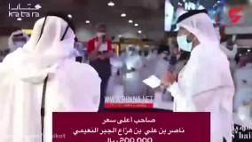 فروش گران ترین پرنده شکاری ایرانی در قطر