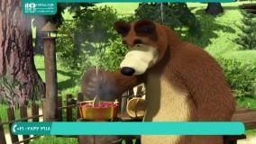 دانلود انیمیشن ماشا و میشا مناسب کودکان زیر 8 سال