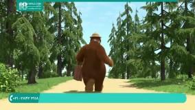 تماشای آنلاین انیمیشن ماشا و میشا | قسمت نهم