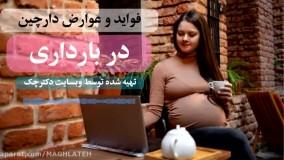 زنان باردار و مصرف دارچین در حاملگی