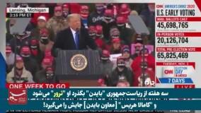 ترامپ : بایدن رئیس جمهور شود، سه هفته بعد ترور میشود