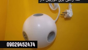 سه راهی برق دوربین دار 09029452474