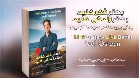 کتاب صوتی بهتر فکر کنید، بهتر زندگی کنید - جول اوستین