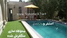 باغ ویلای شیک و سرسبز در کردزار شهریار