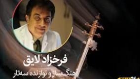 موسیقی ایرانی بر صحنه جهانی