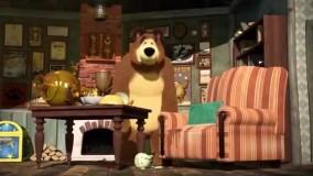کارتون ماشا و آقا خرسه قسمت ۲۹۳