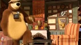 کارتون ماشا و آقا خرسه قسمت ۲۹۵