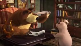 کارتون ماشا و آقا خرسه قسمت ۲۹۱