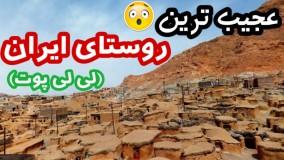 عجیب ترین روستای ایران