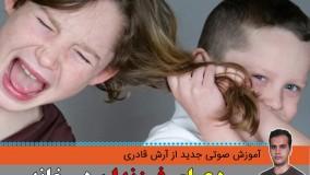 دعوای فرزندان در خانه را چگونه کنترل کنیم؟