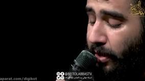 مداحی حسین طاهری : ببین آقا داره میاد دوباره اربعین آقا