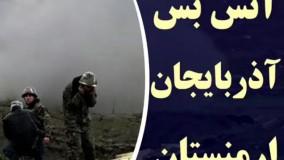 آتش بس آذربایجان و ارمنستان