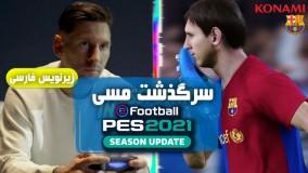 تیزر زیبای بازی Pes 2021 با حضور مسی ( زیرنویس فارسی )